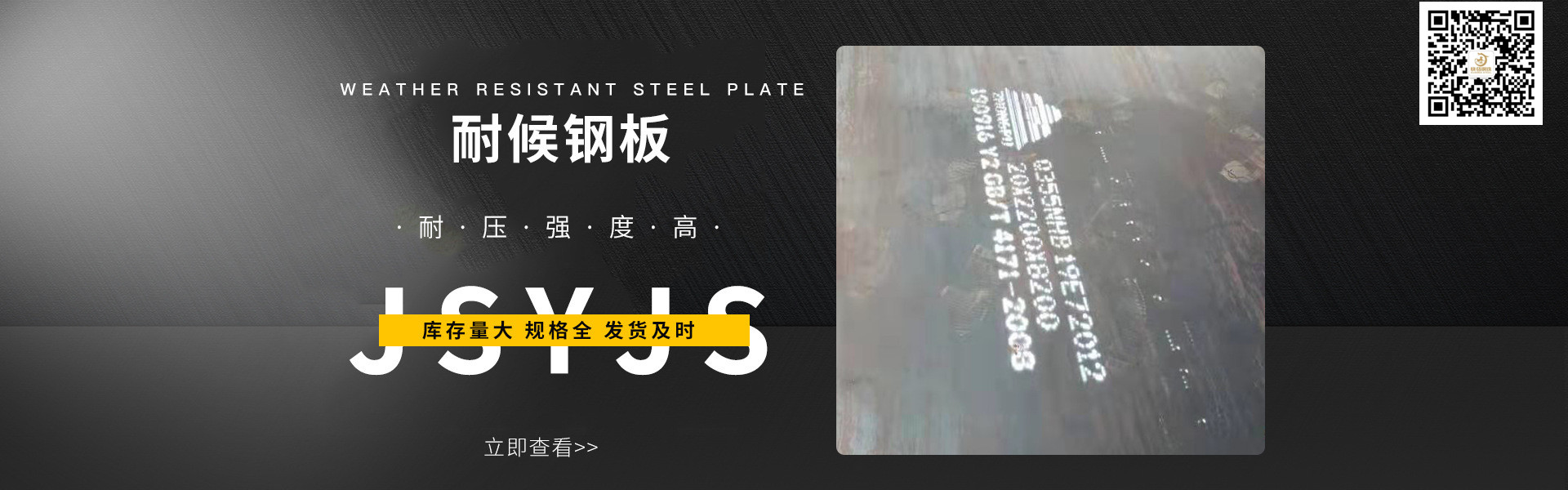耐候锈钢板加工